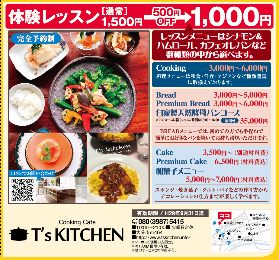 cooking cafe T`s Kitchen(ティーズキッチン)