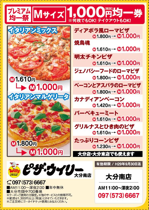 ピザ・ウイリー 大分南店