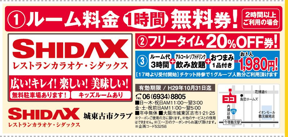 SHIDAX(シダックス) 城東古市店