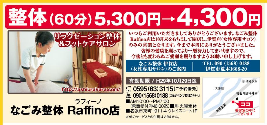 なごみ整体 Raffino店