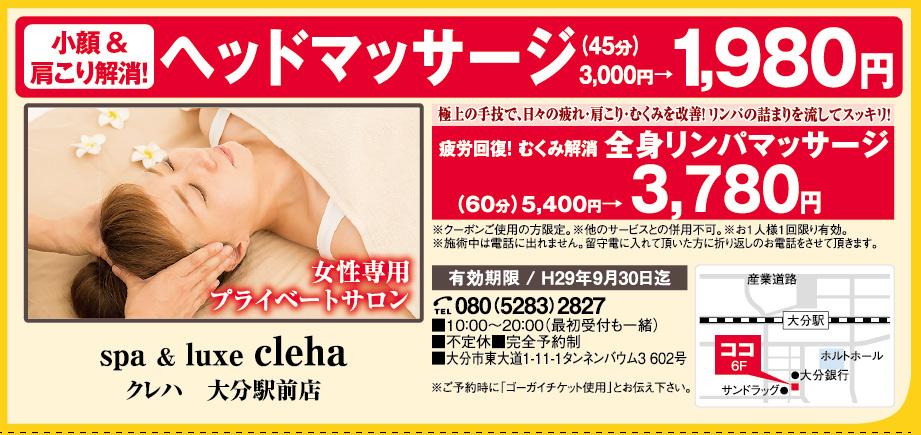 spa&luxe cleha(クレハ) 大分駅前店