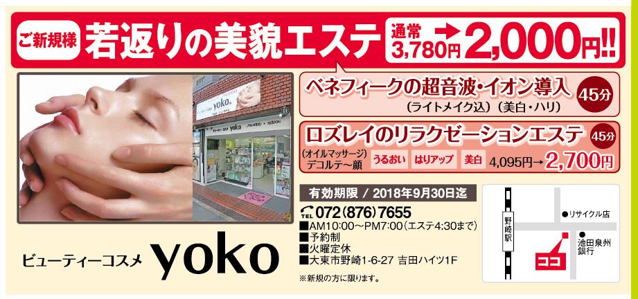 ビューティーコスメ yoko(ヨーコ)