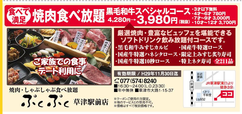 焼肉・しゃぶしゃぶ食べ放題 ぷくぷく 草津駅前店