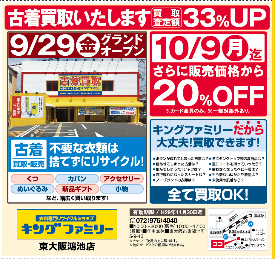 キングファミリー 東大阪鴻池店