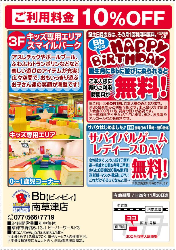 Bb(ビィ・ビィ) 南草津店