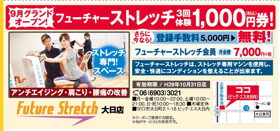 Future Stretch(フューチャーストレッチ) 大日店