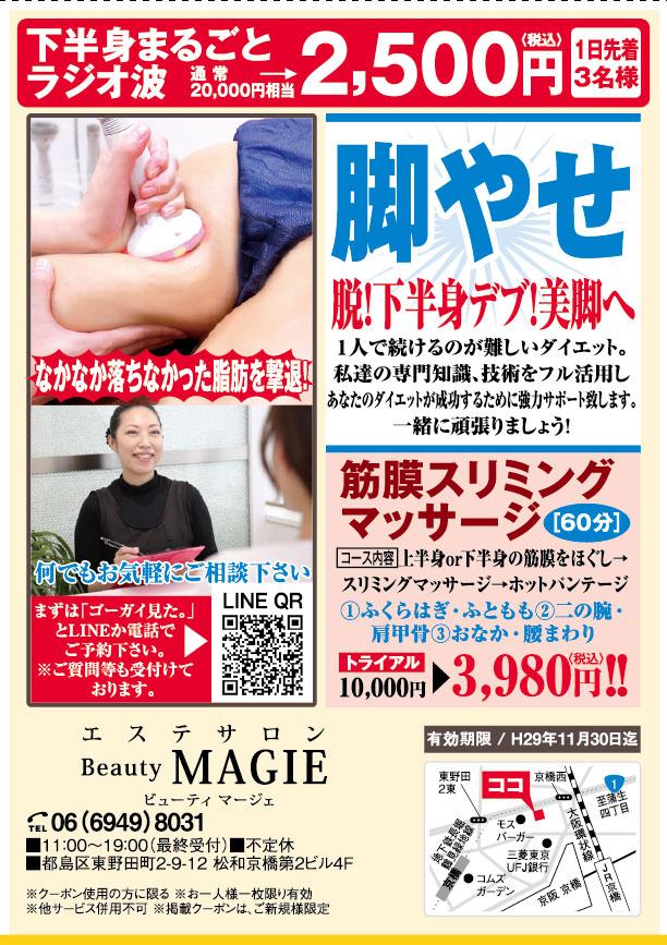 Beauty MAGIE(マージェ)