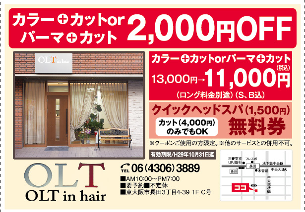 OLT(オルト) in hair
