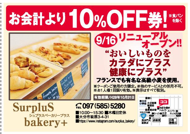 SurpluS bakery+(シュプラスベーカリープラス)