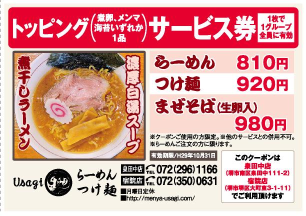 麺屋うさぎ 泉田中店