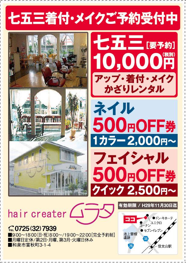 hair creater ムラタ