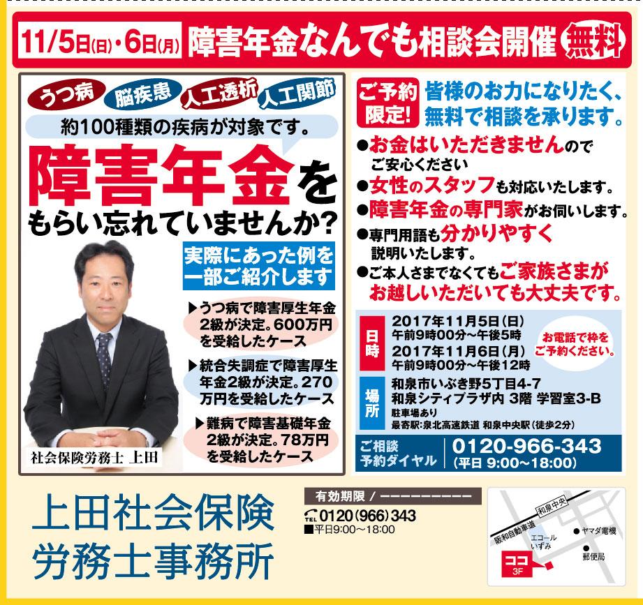 上田社会保険労務士事務所