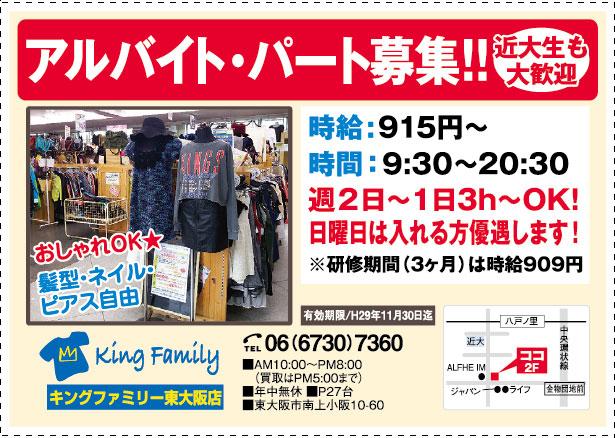 King Family(キングファミリー)東大阪店
