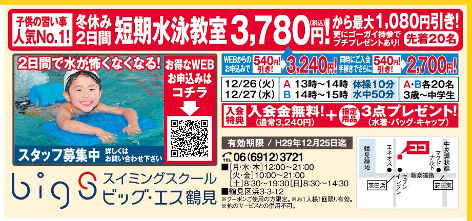 スポーツスクール ビッグ・エス鶴見