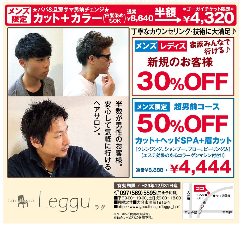 hair proposer Leggu(ラグ)