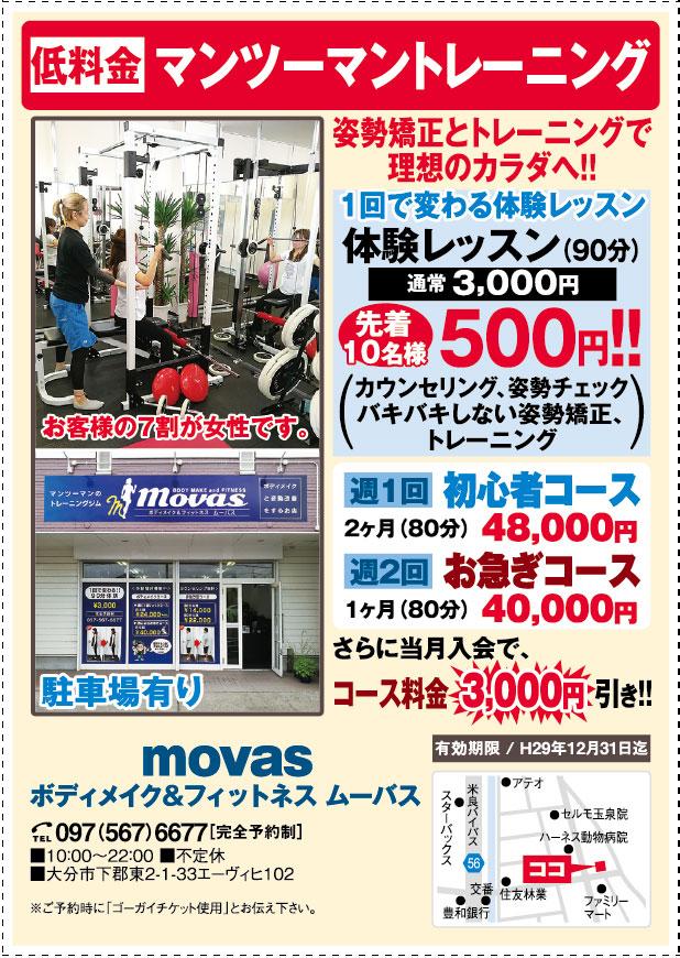 Movas(ムーバス) ボディメイク&フィットネス
