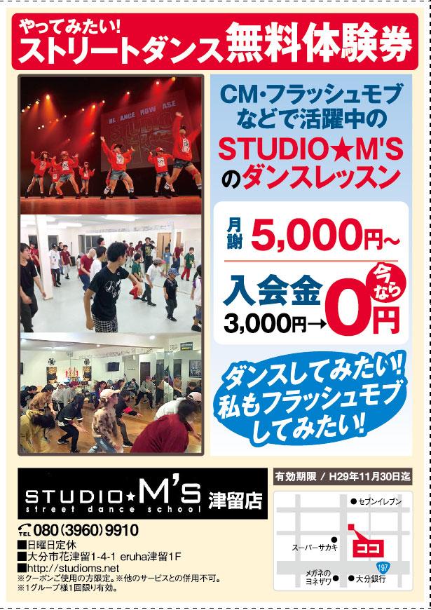 STUDIO M'S(エムズ) 津留店