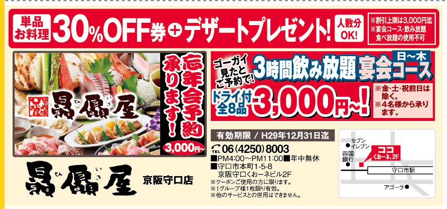 なにわ味 贔屓屋 京阪守口店