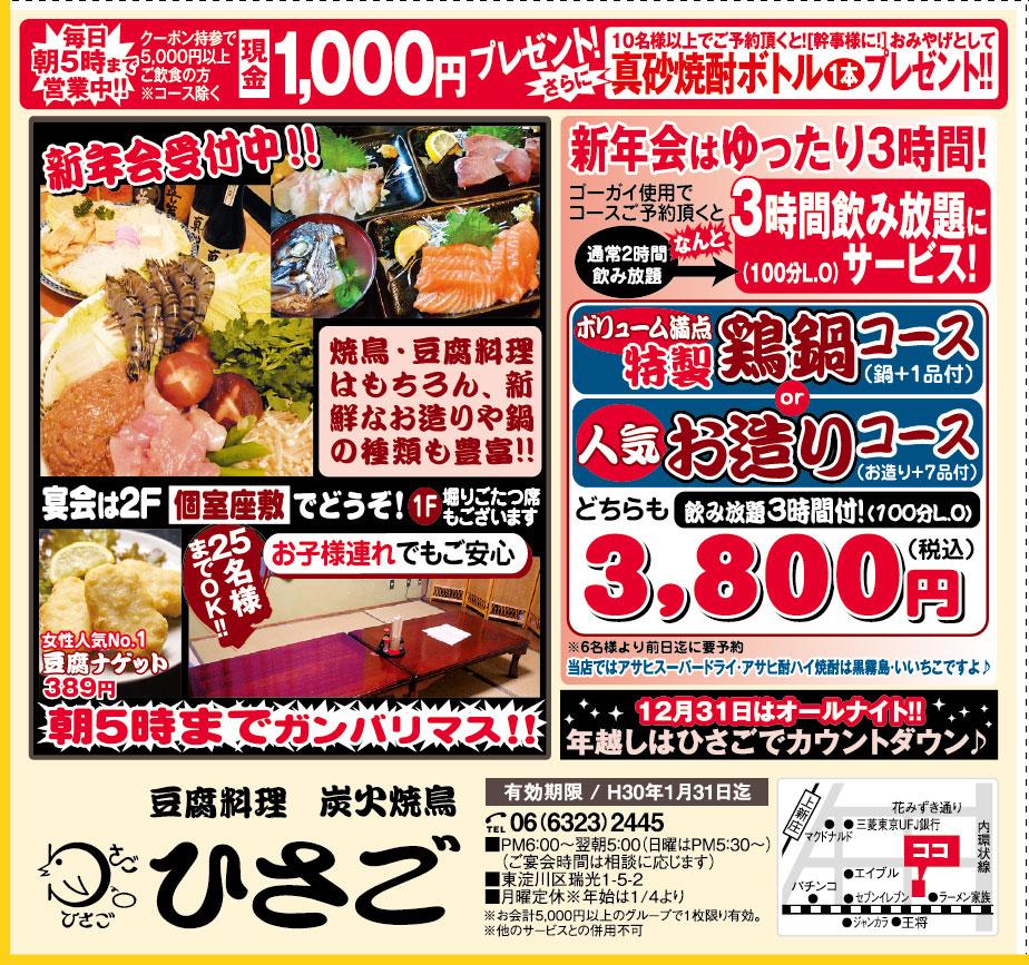 豆腐料理・炭火焼鳥 ひさご