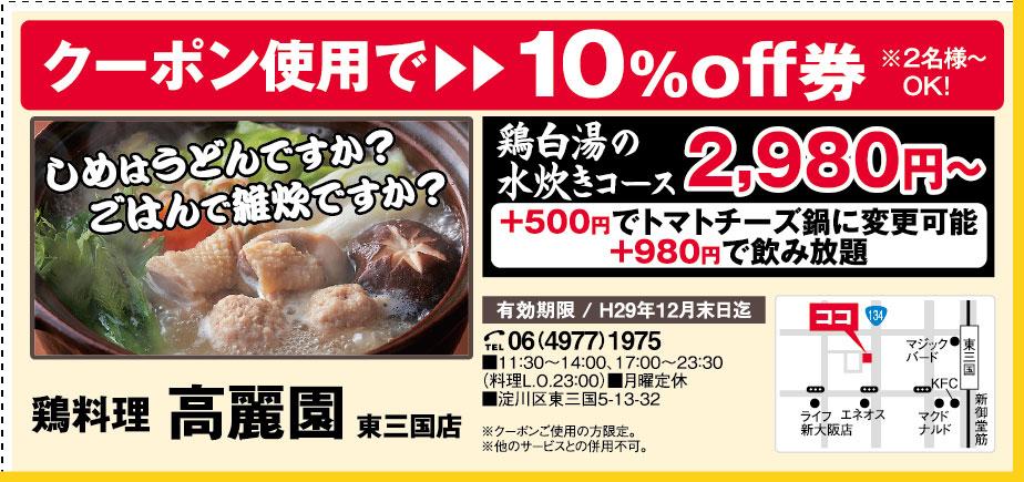 鶏料理 高麗園