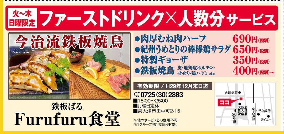 鉄板ばる Furufuru(フルフル)食堂