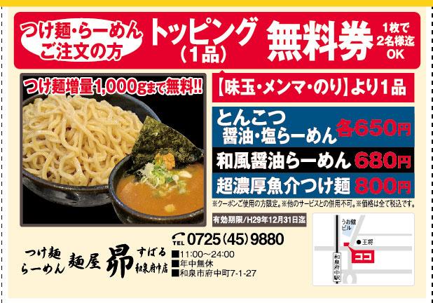 麺屋 昴 和泉府中店