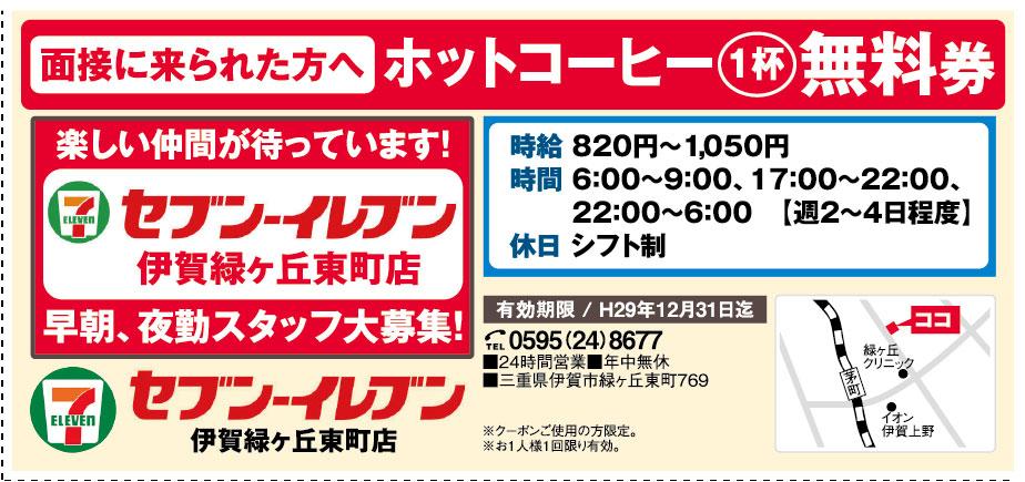 セブンーイレブン 伊賀緑ケ丘東町店