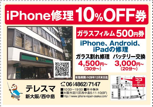 テレスマ 新大阪/西中島店