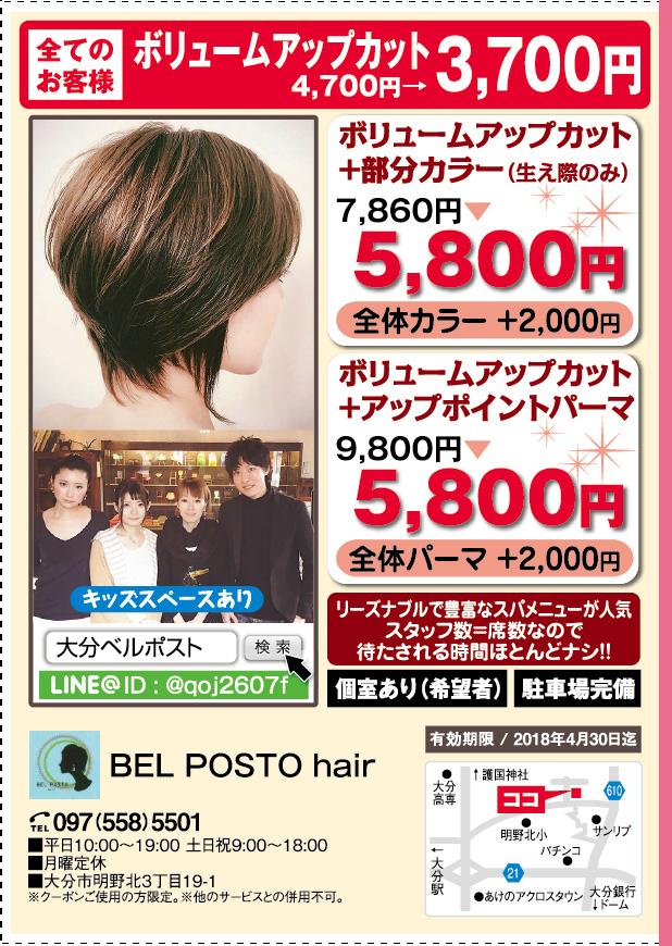 BEL POSTO(ベルポスト) hair