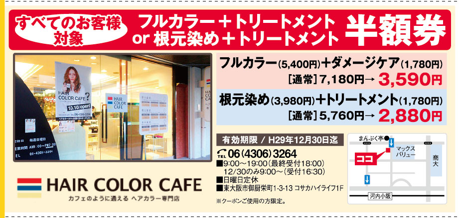 HAIR COLOR CAFE(ヘアカラーカフェ) 小阪店