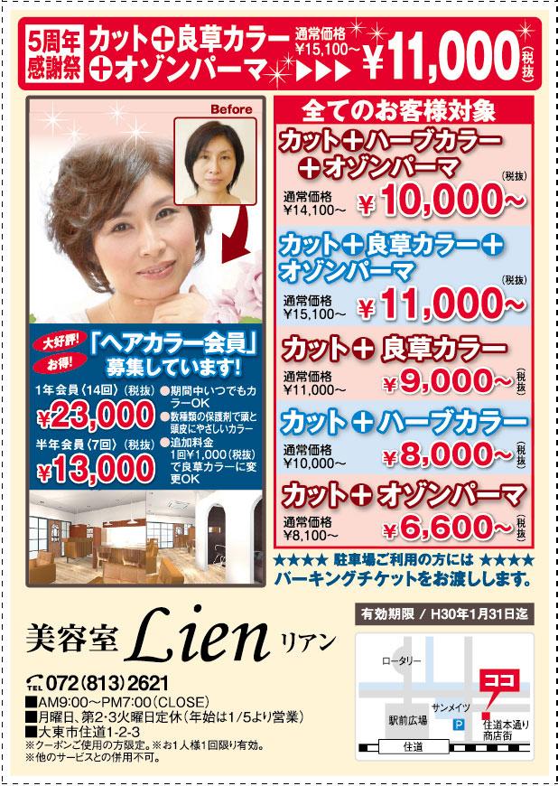 美容室 Lien(リアン)