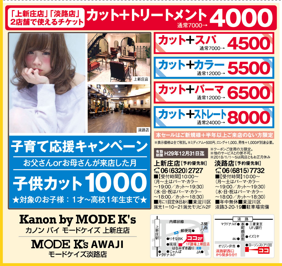Kanon by MODE K's(カノンバイモードケイズ) 上新庄店