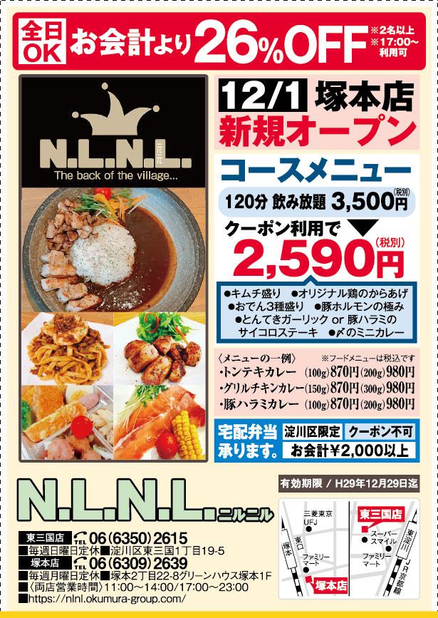 N.L.N.L(ニルニル)