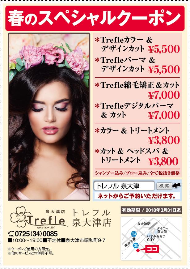 Trefle(トレフル) 泉大津店