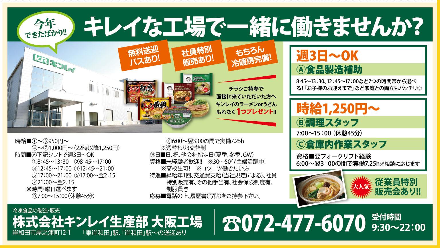 株式会社 キンレイ生産部 大阪工場