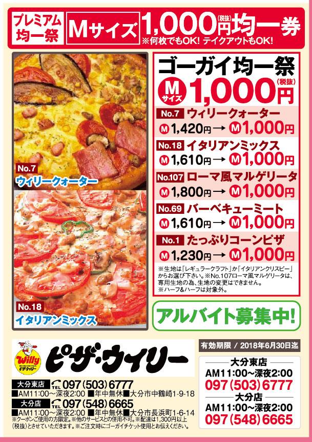 ピザ・ウイリー 大分東店