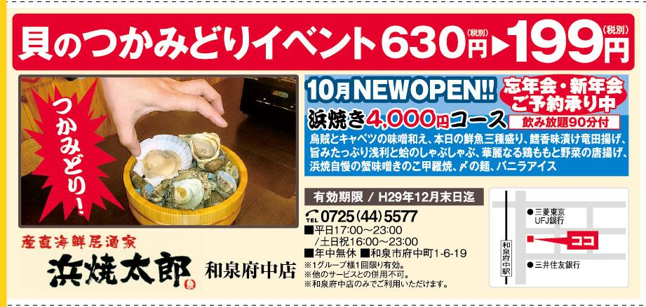 浜焼太郎 和泉府中店