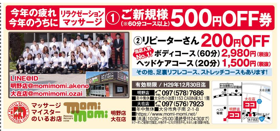momimomi(モミモミ) 明野店