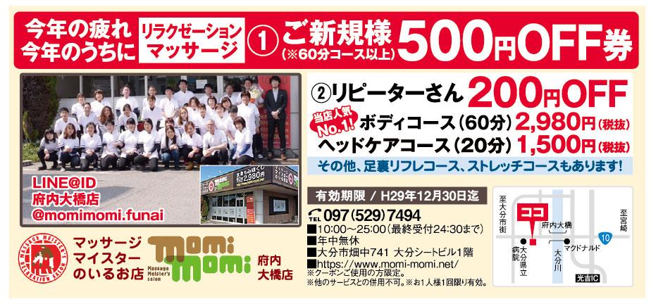 momimomi(モミモミ) 府内大橋店