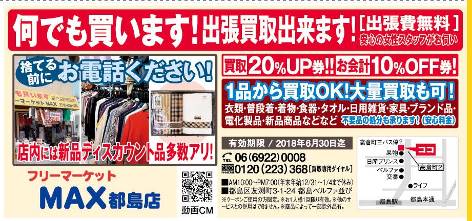 フリーマーケットMAX(マックス) 都島店