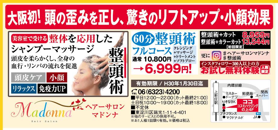 Hair salon Madonna(マドンナ)