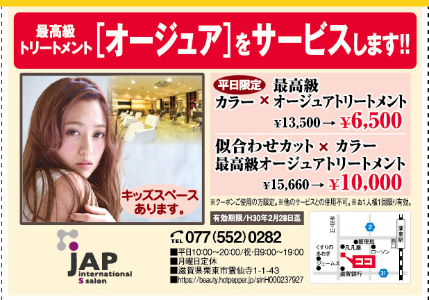 jAP(ジャップ) international S SALON