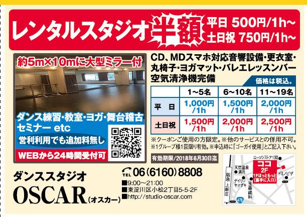 ダンススタジオ OSCAR(オスカー)