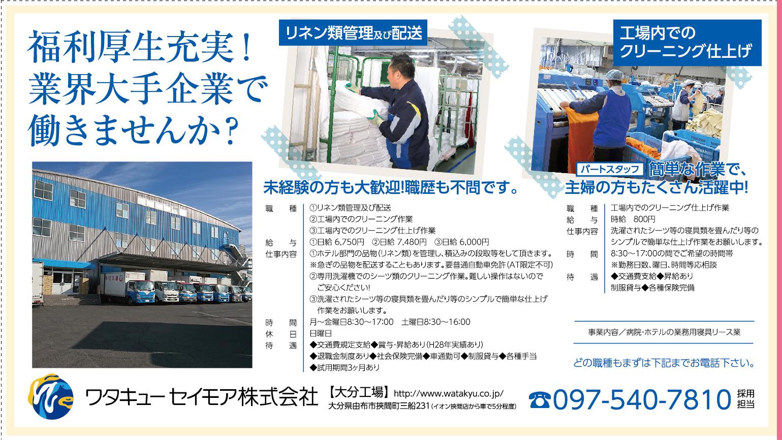 ワタキューセイモア 株式会社 大分工場