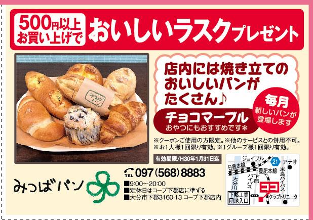 みつばパン
