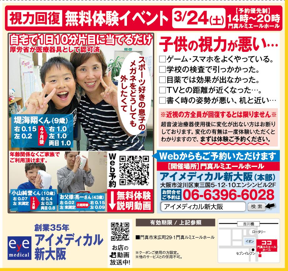 アイメディカル 新大阪