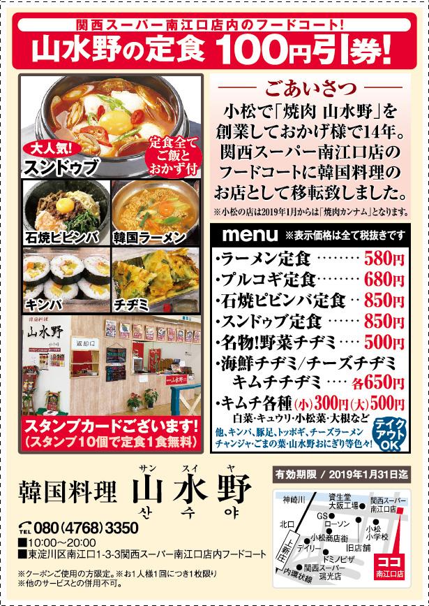 韓国料理・和牛焼肉専門店 山水野(サンスイヤ)