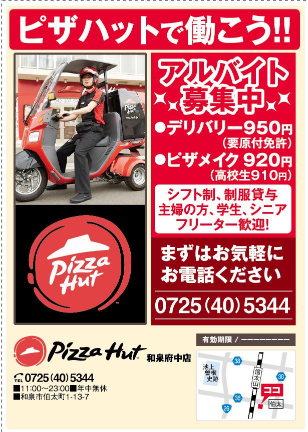 Pizza Hut(ピザハット) 和泉府中店