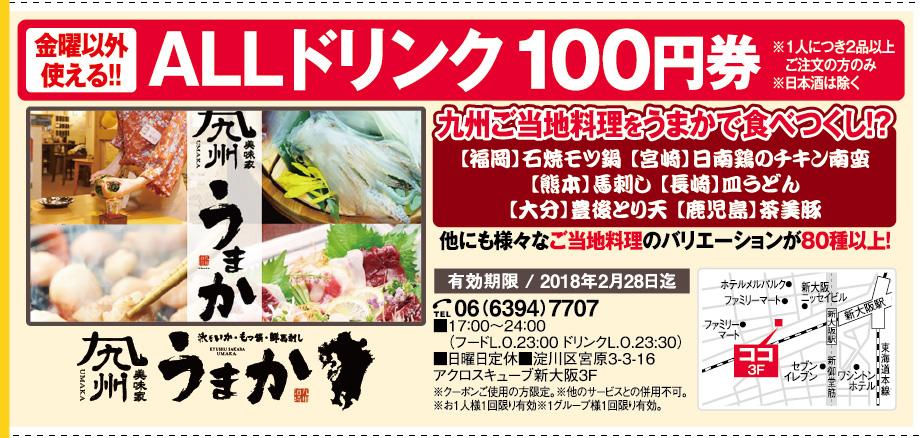 九州うまか 新大阪店