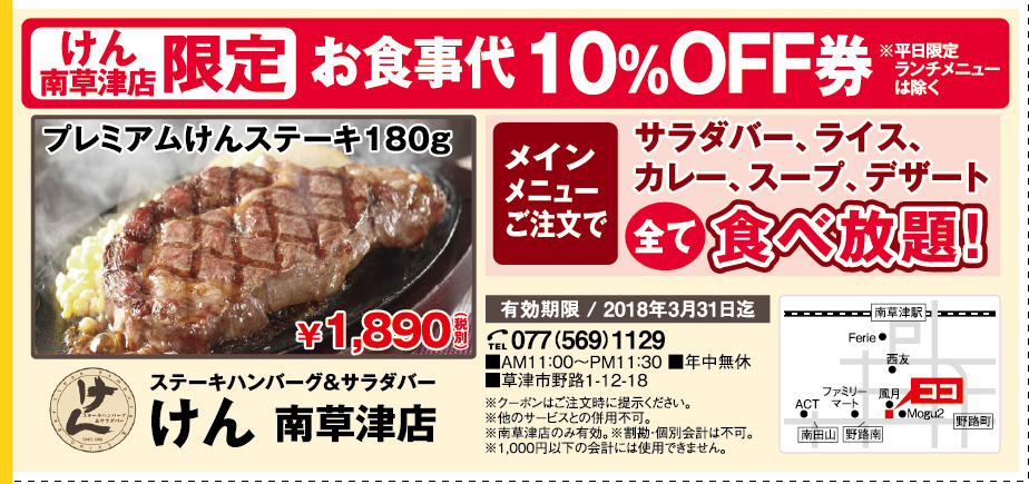 ステーキハンバーグ&サラダバー けん 南草津店